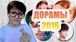 ДОРАМЫ 2016/Сухо из EXO снимется в дораме??/Ли Чон Сок и Пак Шин Хё снимутся в фильмах