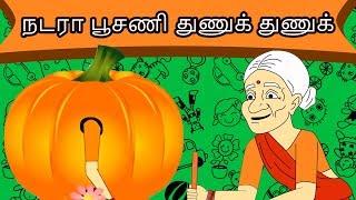நடரா பூசணி துணுக் துணுக் - Tamil Story For Children | Story In Tamil | Tamil Cartoon