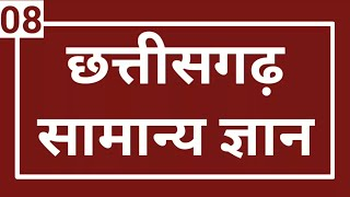 CG GK TEST - 08 : Quick Revision Online MCQ Based Test in Hindi