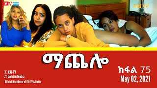 ማጨሎ (ክፋል 75) - MaChelo (Part 75) - ERi-TV Drama Series, May 02, 2021