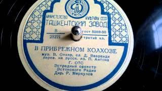 Георг Отс - В прибрежном колхозе (песня рыбаков) - 1950