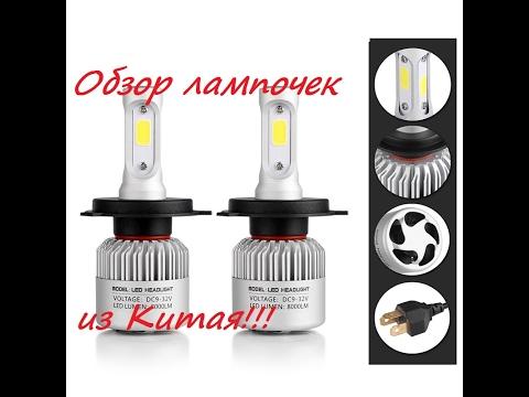 Led лампочки для автомобиля из китая испытания Youtube
