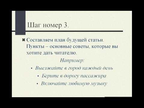 видео: Как легко и быстро написать свою первую статью.