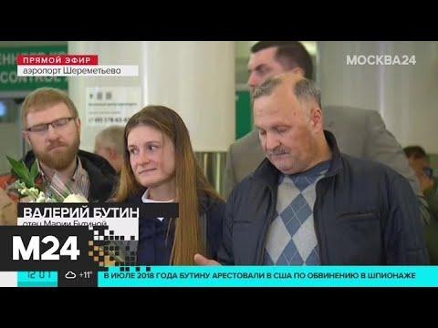 Мария Бутина прилетела в столицу - Москва 24