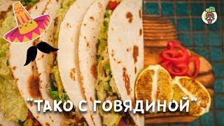 Мексиканская кухня. Острое ТАКО с говядиной, овощной сальсой и гуакамоле! Рецепт.