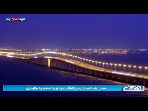 قرب إعادة افتتاح #جسر_الملك_فهد بين #السعودية و#البحرين وجولة مع مفكرة الصباح سكاي نيوز  - نشر قبل 3 ساعة