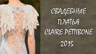 Свадебные платья 2015 Claire Pettibone Gothic Angel