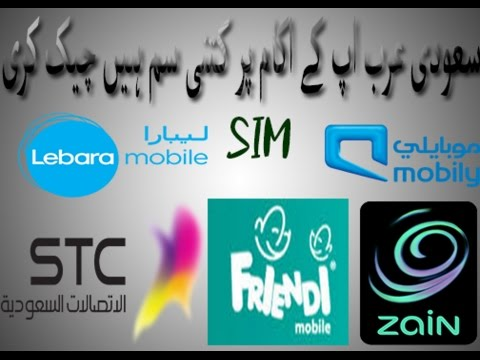 How to check How Many sim register on your iqama in Saudi Arabia Urdu and  Hindi Video tutorial?