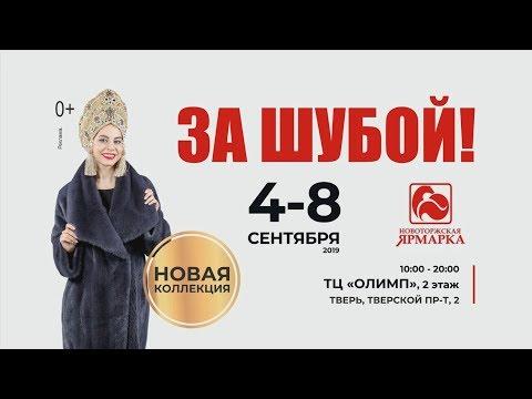 В Твери открылась Новоторжская ярмарка «За шубой!»
