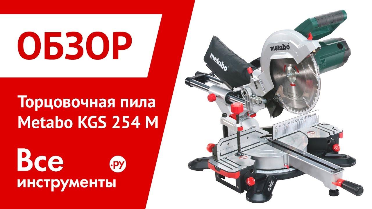 Metabo kgs 254 m youtube - Metabo kgs 254 m ...
