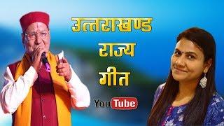uttarakhand rajya geet #उत्तराखण्ड राज्य गीत#garhwali songs latest 2016|video||narender singh negi