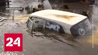 Смотреть видео Пятый подряд: Дальний Восток терзают тайфуны - Россия 24 онлайн