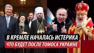 В Кремле началась истерика. Что будет после томоса Украине