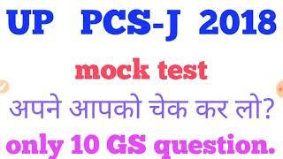 UP PCS-J 2018 GS live mock test