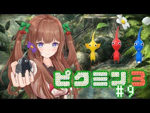 【ピクミン3】まったりしゅうごー!!。・ч・。#9【アイドル部】