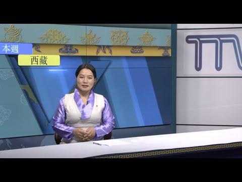 《本週西藏》第246期 2021年07月23日 Tibet This Week: Chinese