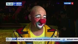 В Сочи впервые показали цирковую программу «Тайны ледяного замка»
