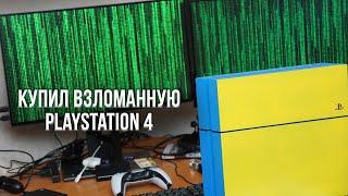 КУПИЛ ВЗЛОМАННУЮ PLAYSTATION 4 РАДИ LAST OF US 2 - ОБЗОР ВЗЛОМАННОЙ PS4