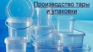 Производство тары и упаковки. Бизнес идея.(, 2017-01-14T16:00:03.000Z)