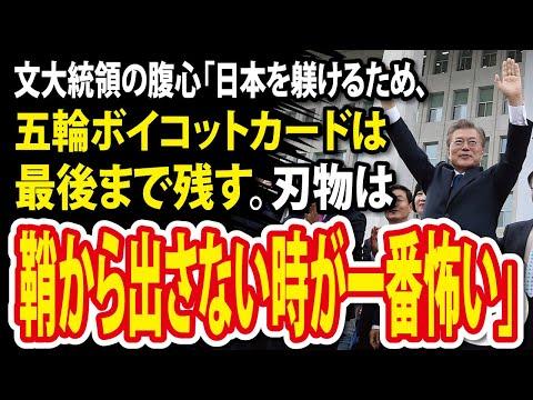 2021/06/18 文大統領の腹心「日本の小児病的態度を直すため、五輪ボイコットカードは最後まで残す」