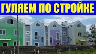 ТАУНХАУС ЭКОНОМ КЛАССА / ГУЛЯЕМ ПО СТРОЙКЕ(, 2016-09-11T18:01:43.000Z)