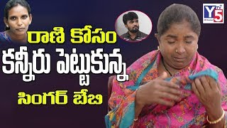 Singer Baby Gets Emotional For Getting Chances to Sing | Singer Baby Special Interview | Y5 Tv