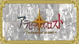 QR アラビアンズ・ロスト 〜The engagement on desert〜【PC】ᴴᴰ