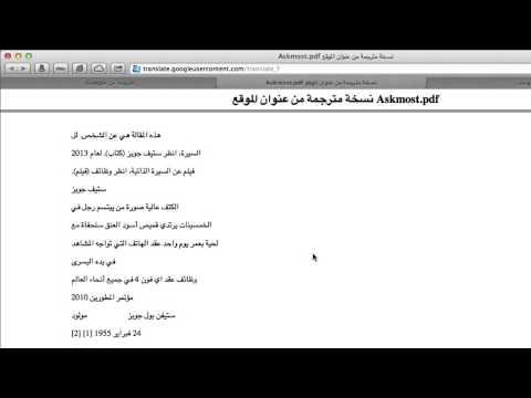 ترجمة ملفات pdf الى العربية ملف كامل ' ترجمة جوجل'