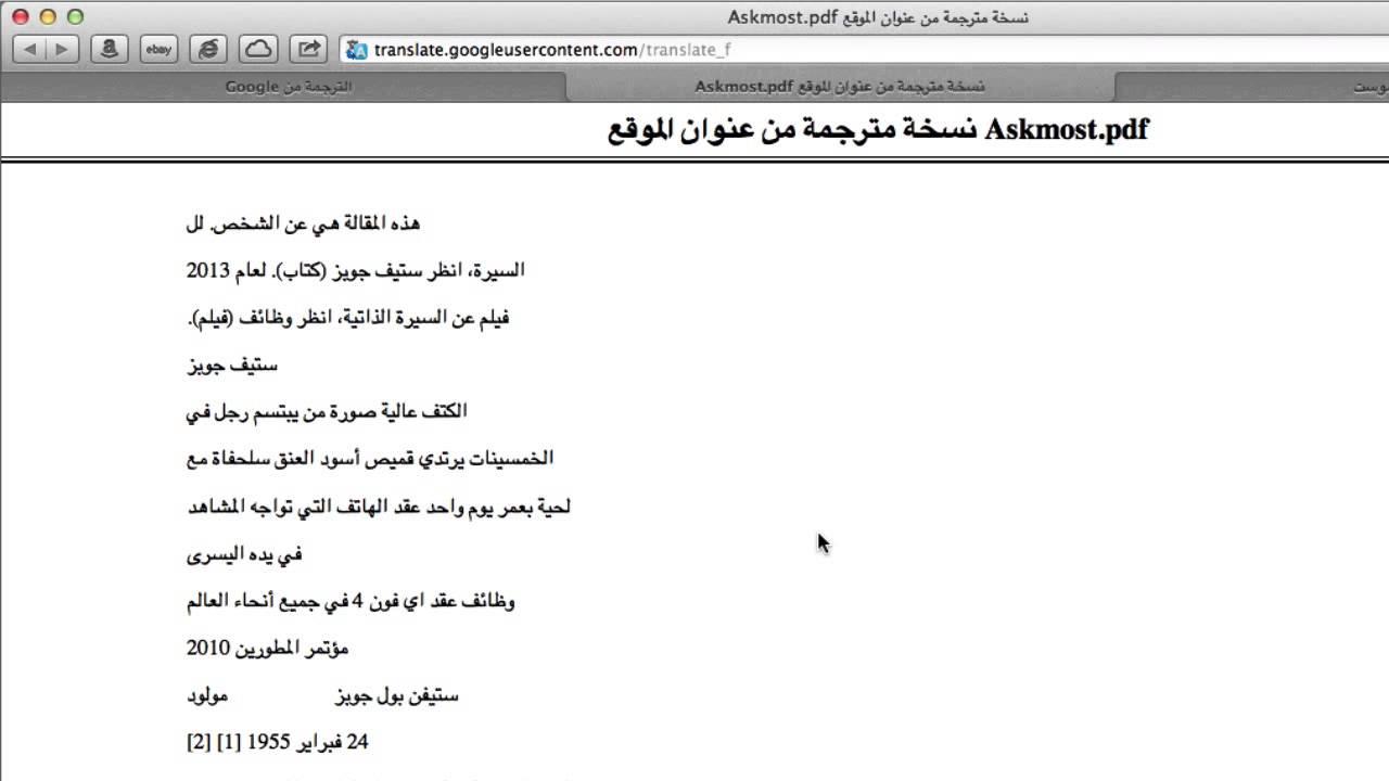 ترجمة ملفات Pdf الى العربية ملف كامل ترجمة جوجل