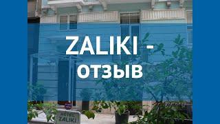 ZALIKI 4* Греция Салоники отзывы – отель ЗАЛИКИ 4* Салоники отзывы видео