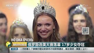[国际财经报道]俄罗斯选美大赛落幕 17岁少女夺冠| CCTV财经
