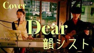 SLYTLIVESボーカル、松本友紀による韻シスト「Dear」のカバー。 ユキち...