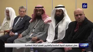 عمّان تستضيف الندوة السادسة والعشرين لقضايا الزكاة المعاصرة - (15-2-2019)