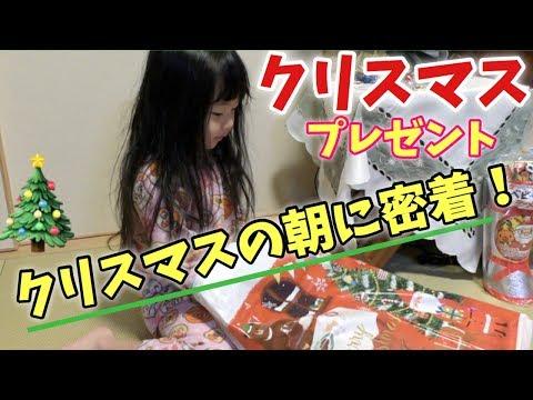 【クリスマス】サンタさんからのプレゼント♪今年は何をもらったの?