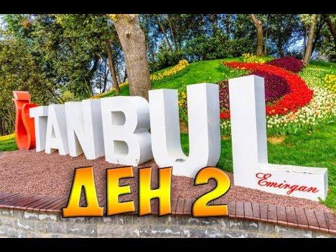 Дестинация Истанбул - Ден 2