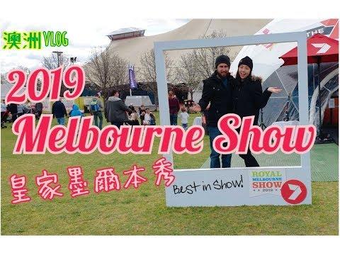 [中字]澳洲Vlog - Royal Melbourne Show!! 一年一度墨爾本嘉年華 皇家墨爾本秀!!