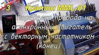 Токарный станок Кратон MML-01. Ремонт и модернизация [3]