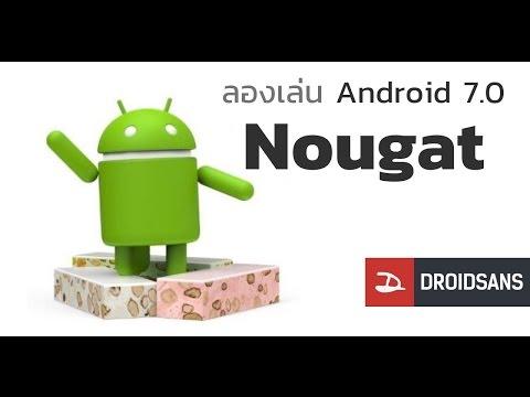 ลองเล่น Android 7.0 Nougat (final release) มีอะไรเปลี่ยนแปลงและใครจะได้อัพเดตบ้าง | Droidsans
