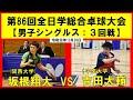 卓球 全日学2019 坂根翔大(関西大) VS 吉田大輔(中央大) 令和元年度 全日学卓球大会 男子シングルス3回戦