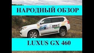 видео Новый Lexus GX 460 2017
