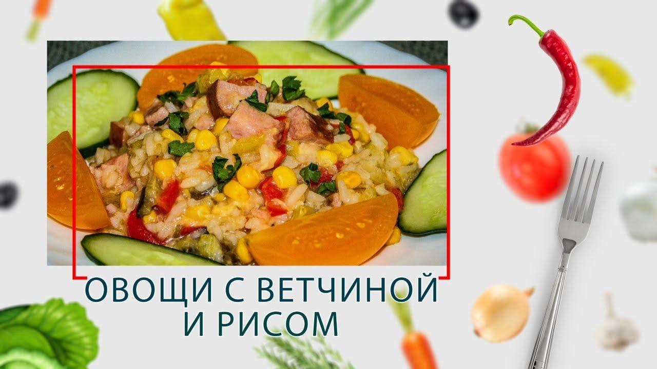 Овощи с ветчиной и рисом в ARC–514D