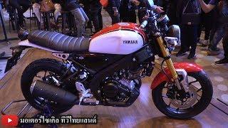XSR155 ถล่มแหลก 91,500 World premire launch เน้นแรง + คลาสสิก ฐานผลิตในไทย : motorcycle tv