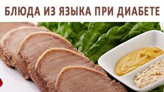 Блюда из свиного и говяжего языка при сахарном диабете