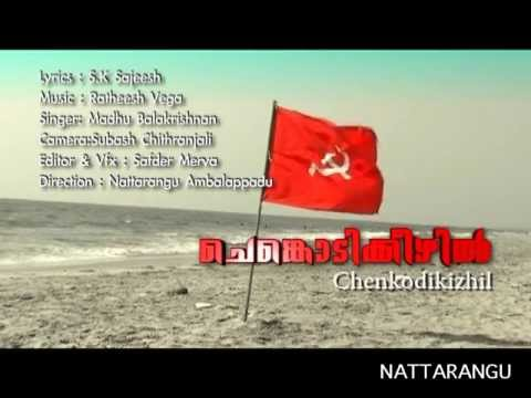 cpi(m) malayalam songs download