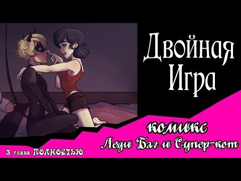 Двойная Игра (комикс Леди Баг) 3 глава ПОЛНОСТЬЮ