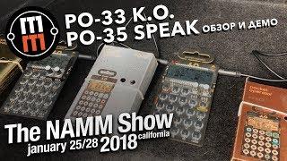 Pocket Operators PO-33 и PO-35 на NAMM 2018: специальный обзор!