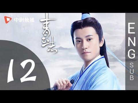 The Legend of Chusen (青云志) - Episode 12 (English Sub)