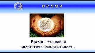 """Семинар """"Время - новая энергетическая реальность"""", июль 2015г."""