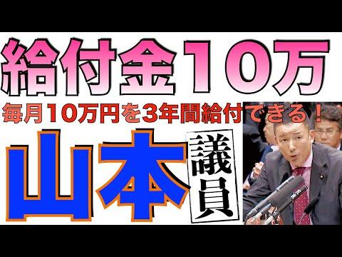 【給付金は出せます!】この政治家はすごいぞ!山本太郎(れいわ新撰組代表)街頭演説での説得力ある言葉が胸に響きます。(給付金10万円、持続化給付金、緊縮財政)