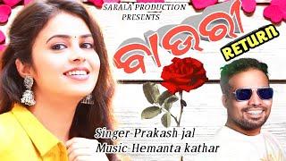 PHIR SE TUNE MUJHE JEENA SIKHA DIYA  new sambalpuri song 2018 voice-Prakash jal  music-Hemanta katha